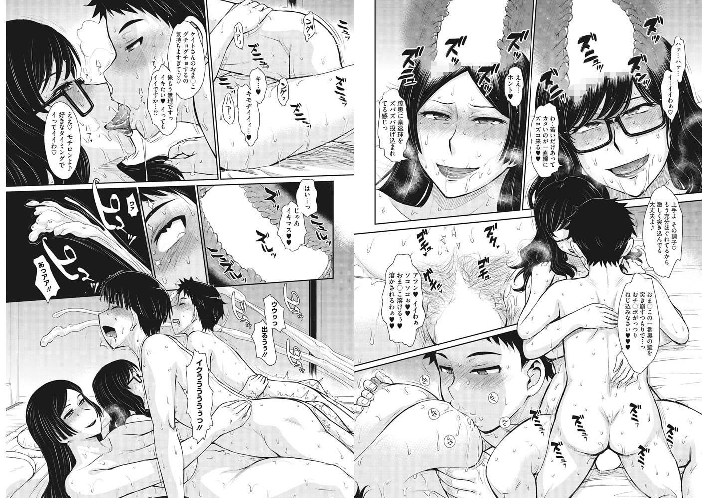 コミックホットミルク濃いめvol.015