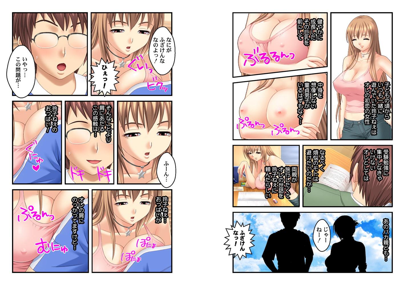 こんな巨乳に包まれたい!!【侍侍コレクション】 1巻