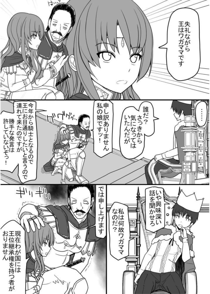頭の固い女騎士をチ○ポの力でトロトロにする話