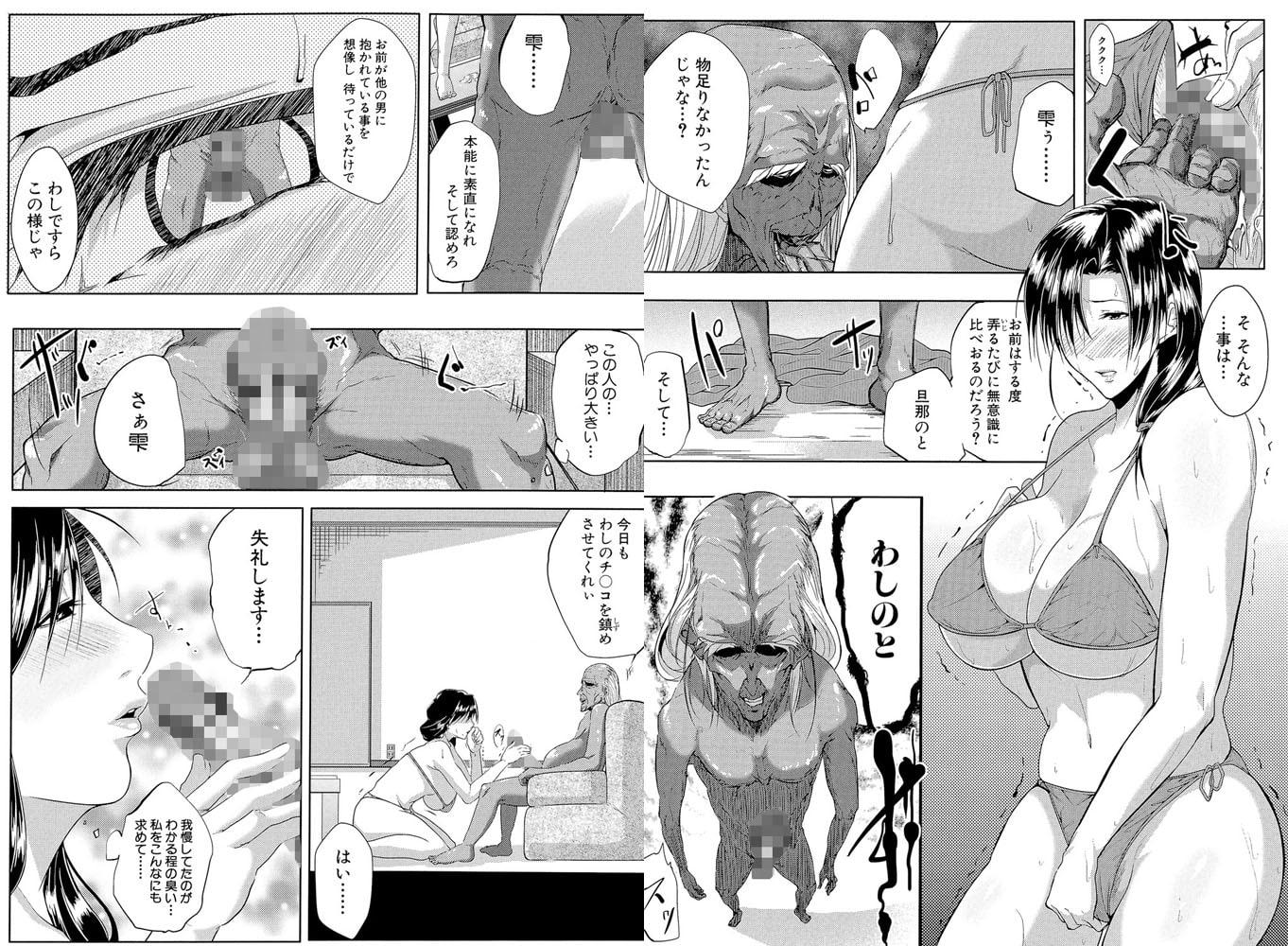 妻は淫ストラクター【1話体験版付き】