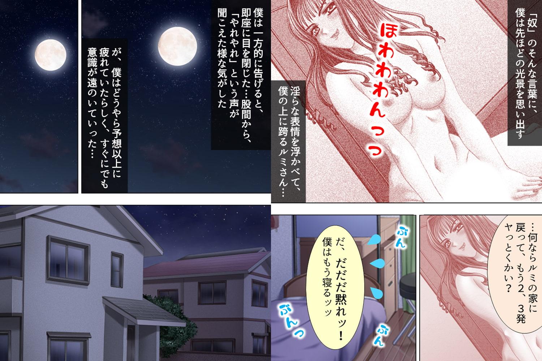 【新装版】エスパーキトー ~超能力でハーレム計画!~ 第2巻