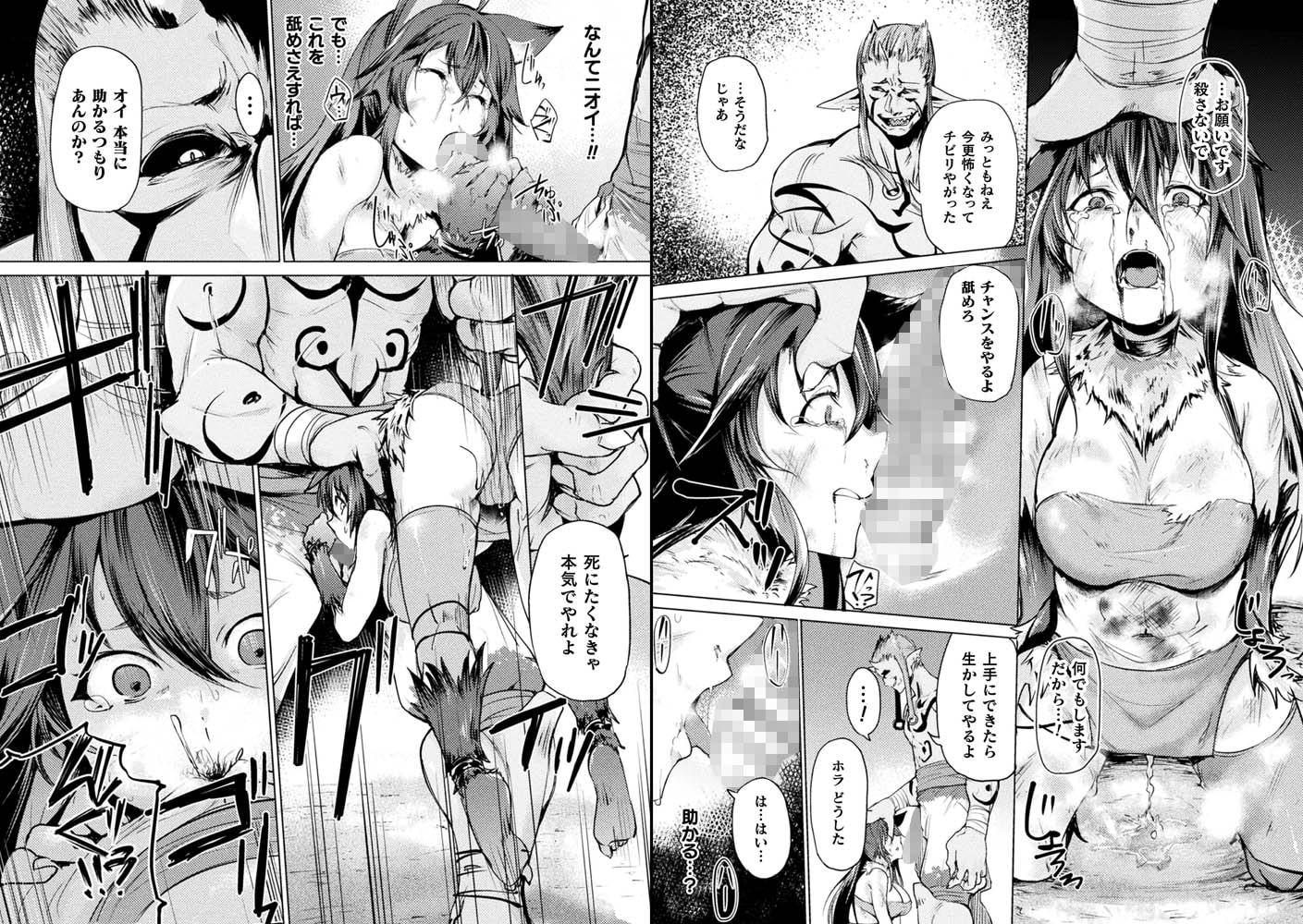獣人戦乙女 敗北の刻【単話】