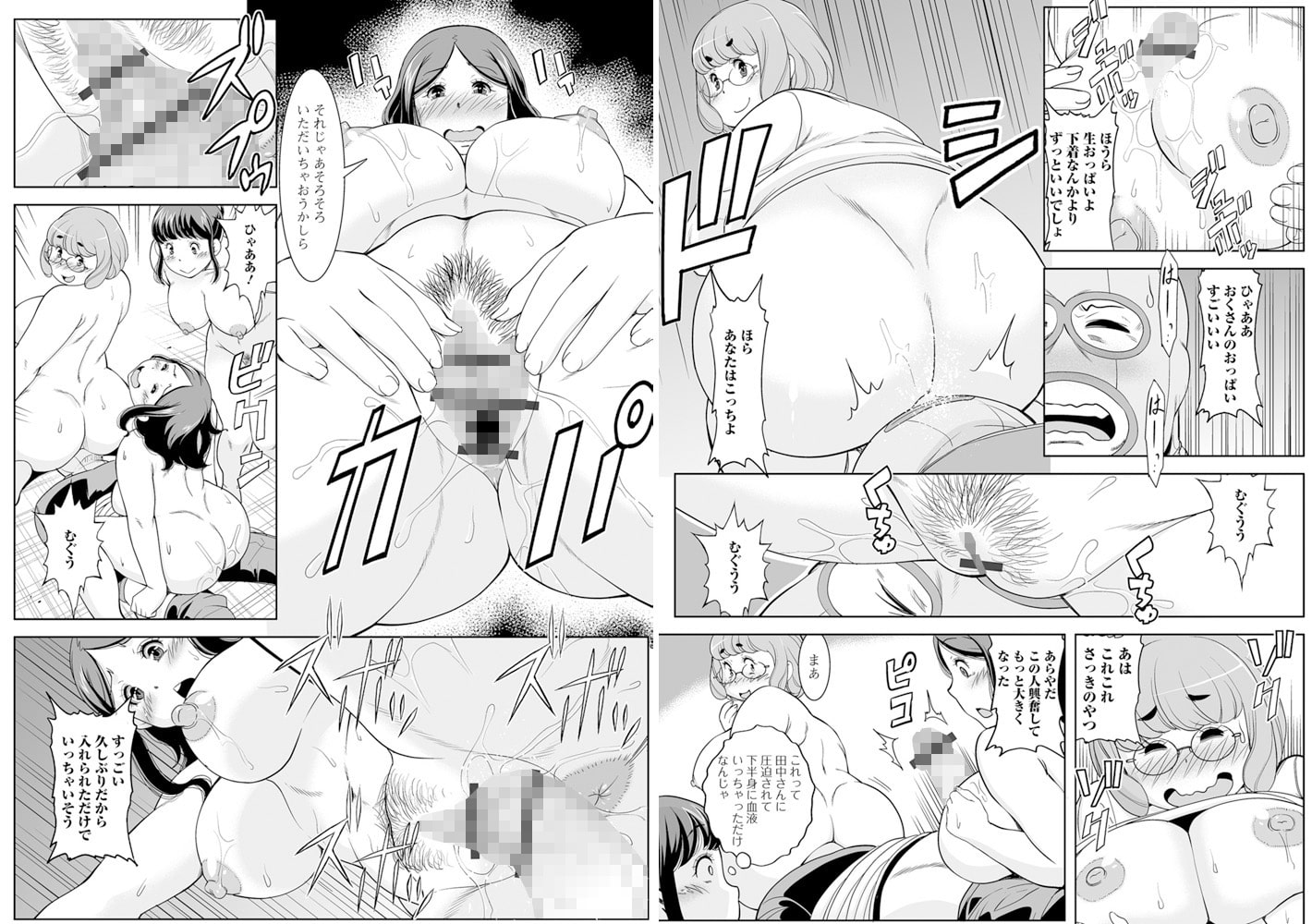 Web配信 月刊 隣の気になる奥さん vol.022