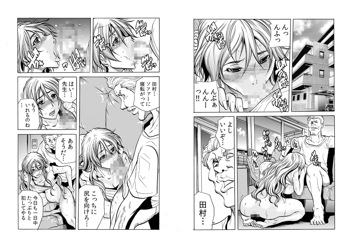 【セット売り】人妻淫獄~強制的に調教開発されるカラダ~ 7