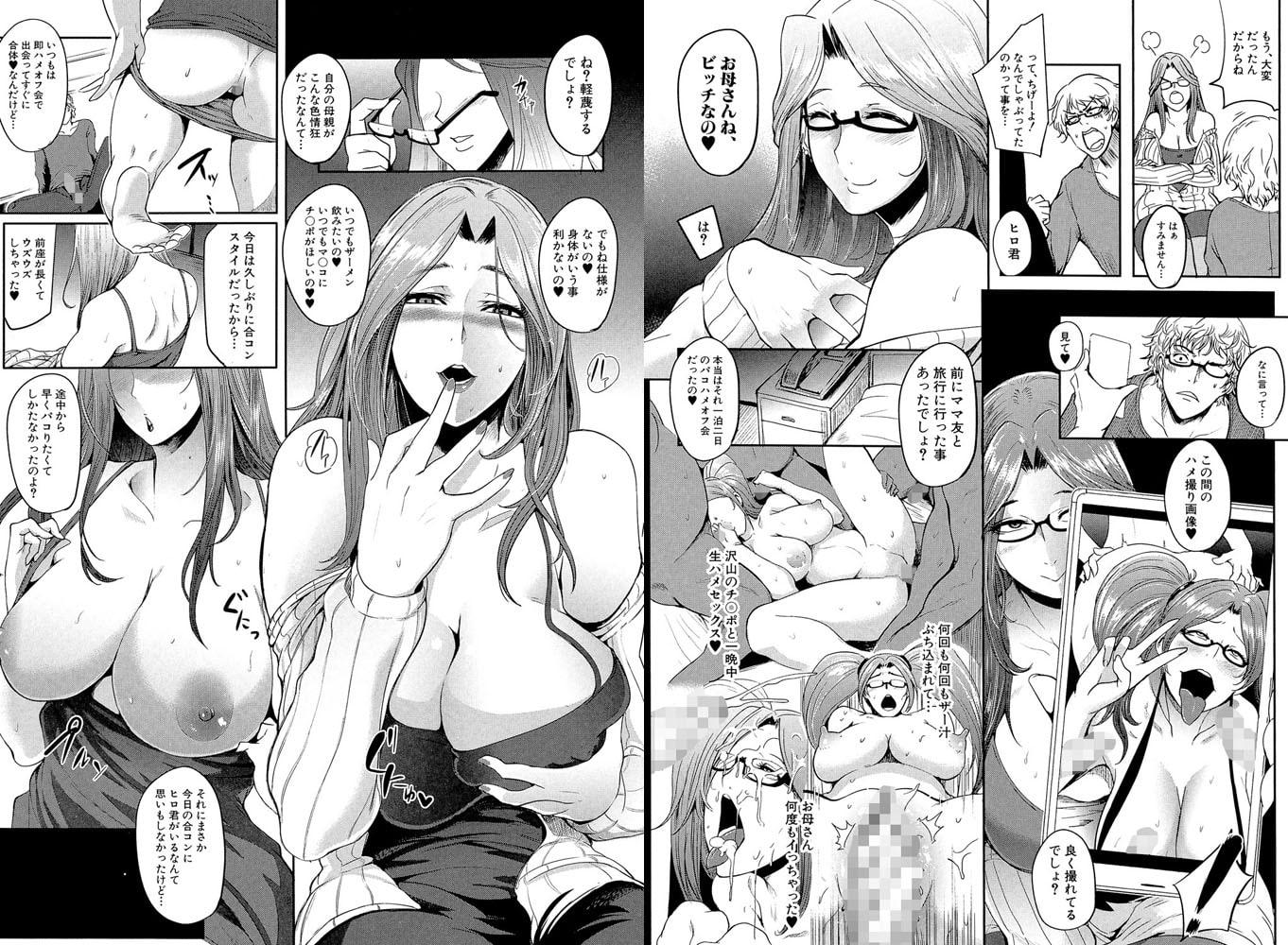 ママならないオンナたち【1話体験版付き】