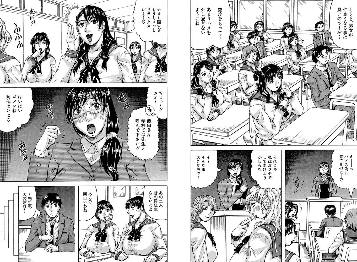熟女学園 ~クラスメイトは全員熟女~【1話体験版付き】