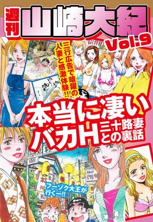 週刊 山崎大紀 vol.9