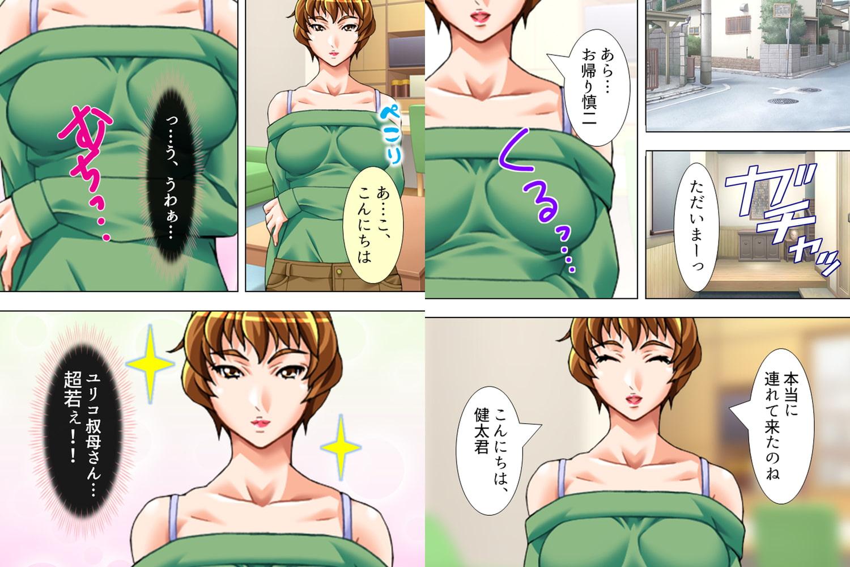 【新装版】生まれ変わったら叔母さん達に襲われた!? 第3巻