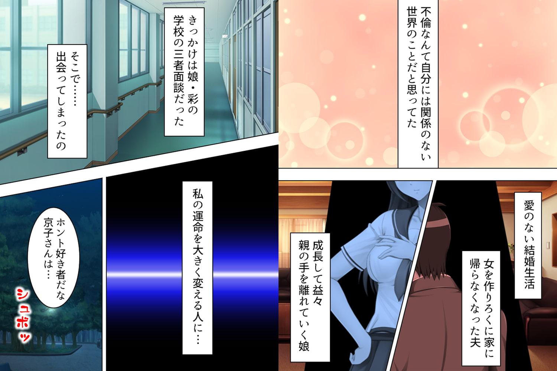 【新装版】道連れ不倫 ~娘と一緒に露出調教~ 第1巻