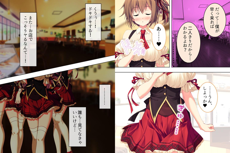 【新装版】おいでよ!ハーレムカフェテラス ~僕はお色気指導員!?~ 第7巻