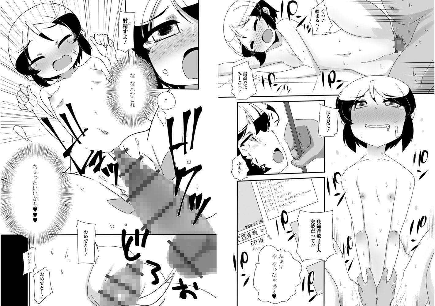 デジタルぷにぺどッ! vol.13