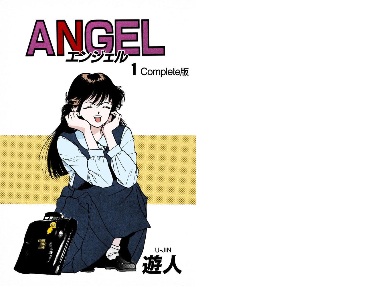 【フルカラー成人版】ANGEL 1 Complete版