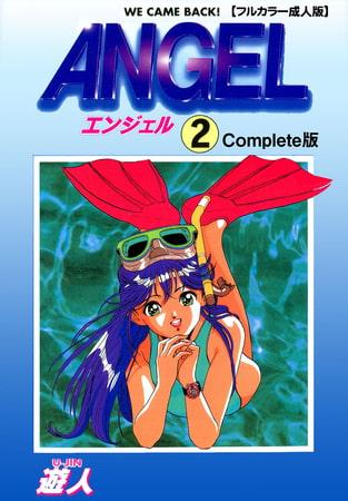 【フルカラー成人版】ANGEL 2 Complete版