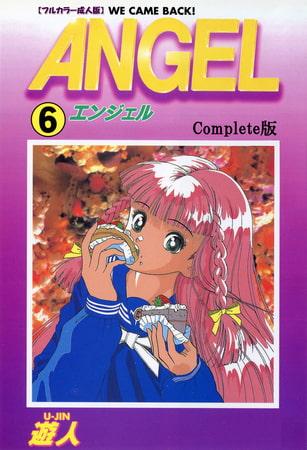 【フルカラー成人版】ANGEL 6 Complete版