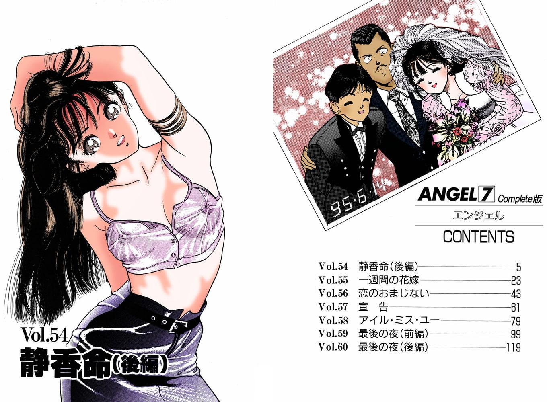 【フルカラー成人版】ANGEL 7 Complete版