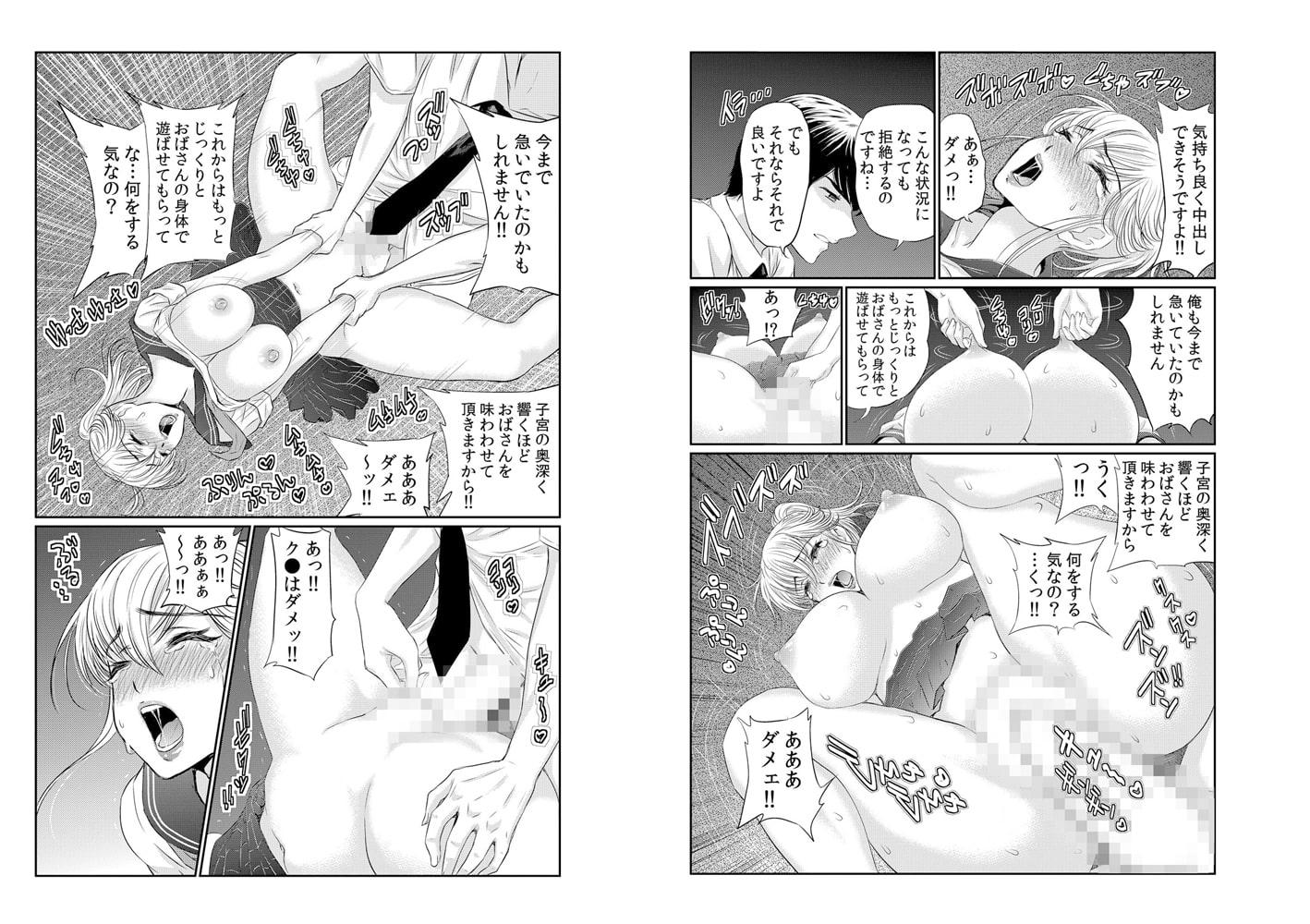 【セット売り】友達の母さんがエロ過ぎて我慢できねェ!! 6