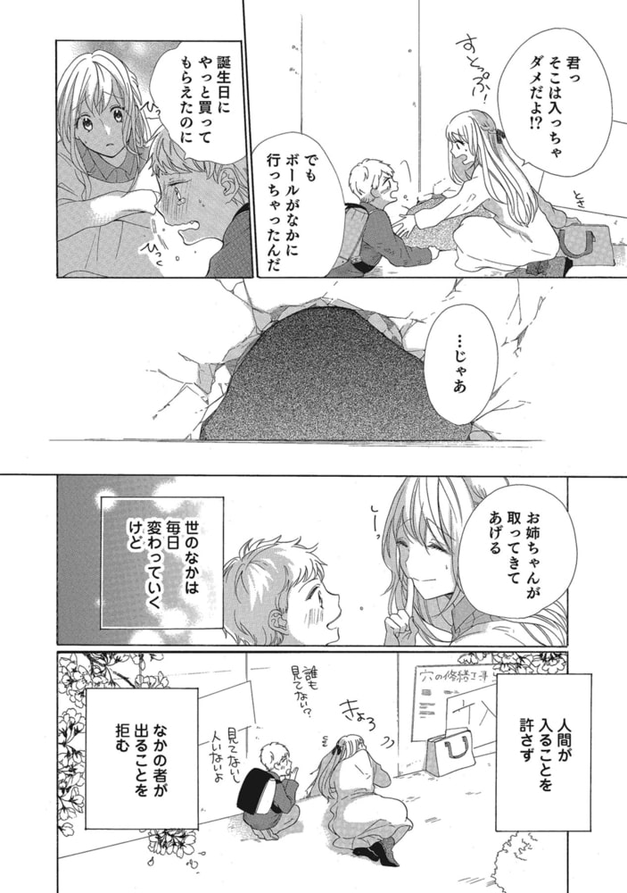 獣人さんとお花ちゃん【コミックス版】