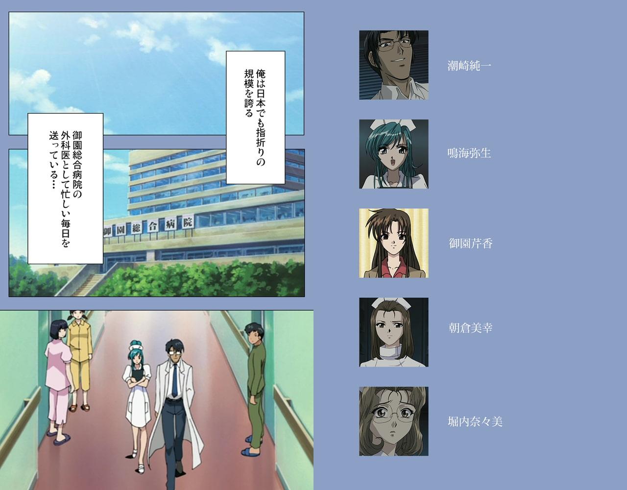 【フルカラー成人版】淫獄病棟 後編 Complete版