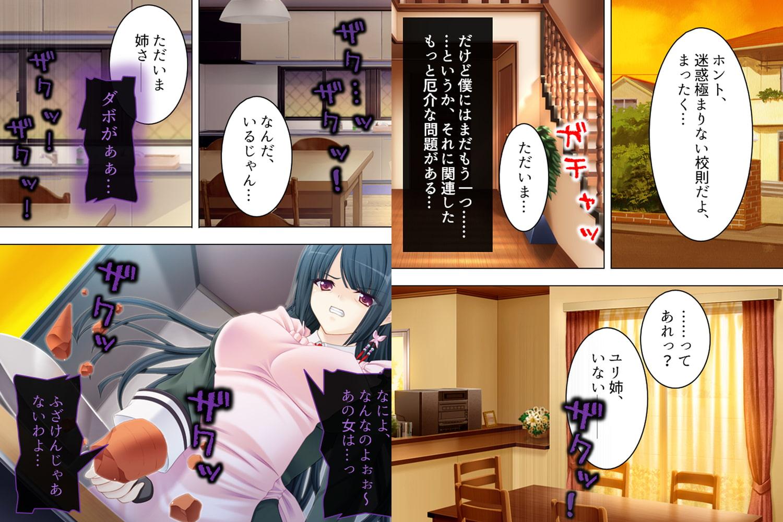 【新装版】ワタシだけのマ~くん ~姉弟の歪んだ恋~ 第1巻