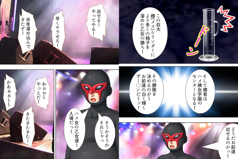 【新装版】ヤレるアイドル!ハメ横女学園 第1巻