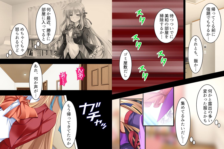 【新装版】ビッチ疑惑の妹と鈍感兄貴の二人きり性活! 第1巻
