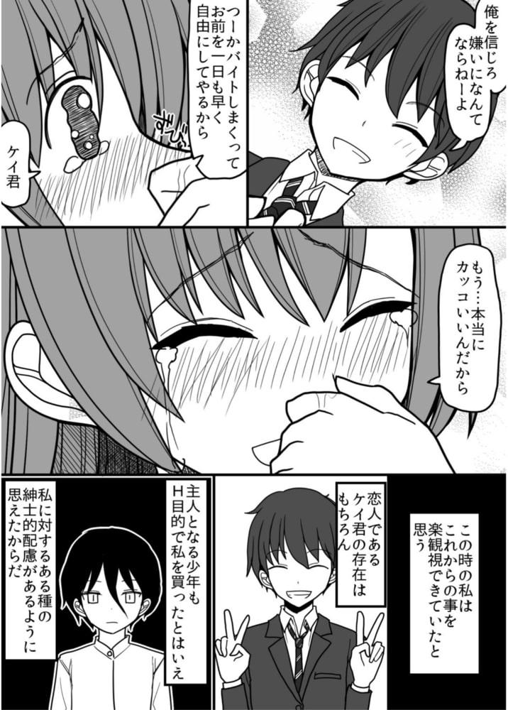 性○隷になった女の子