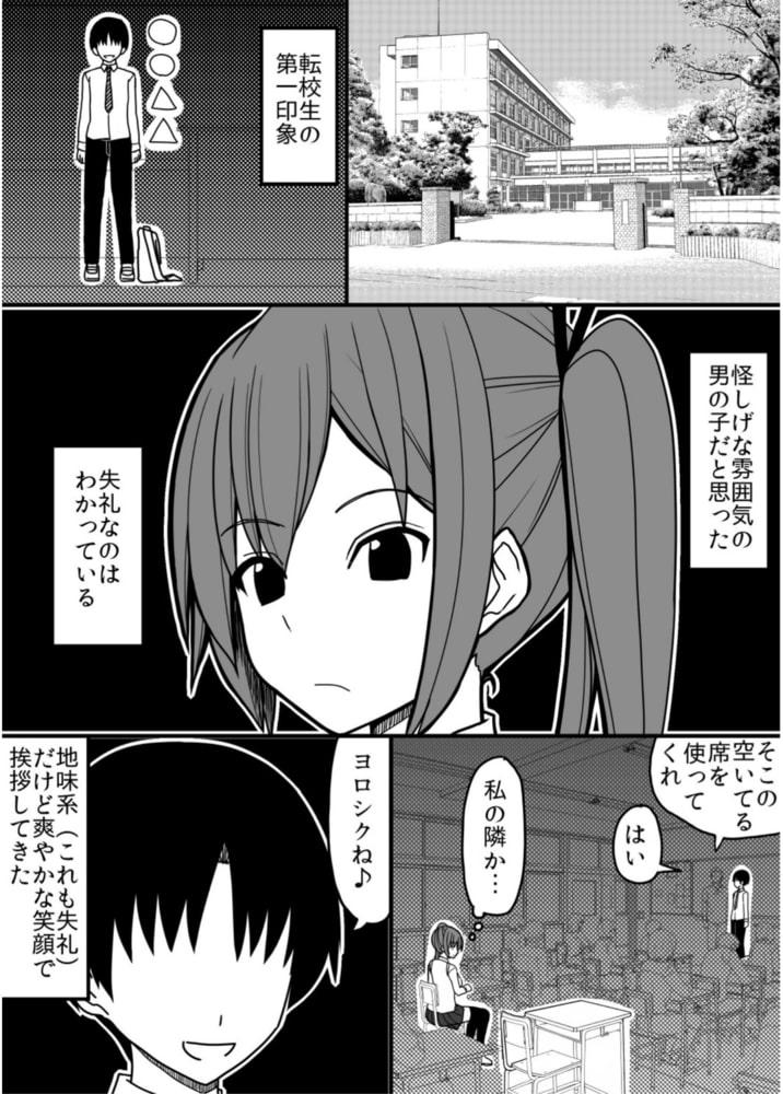 美少女×放課後×催眠精○便所ライフ