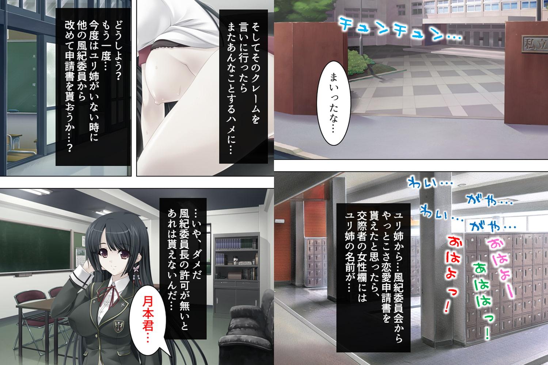 【新装版】ワタシだけのマ~くん ~姉弟の歪んだ恋~ 第2巻