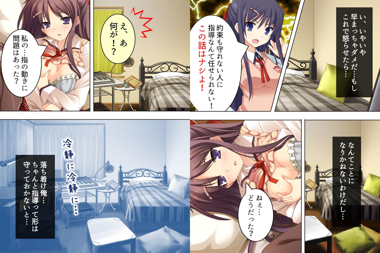 【新装版】絶対!音イキッ ~俺の色棒でチューニング~ 第3巻
