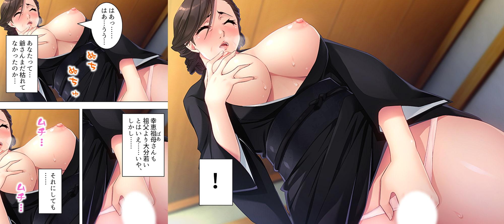【新装版】祖母陥落 ~孫に弄ばれた夏~ 第1巻