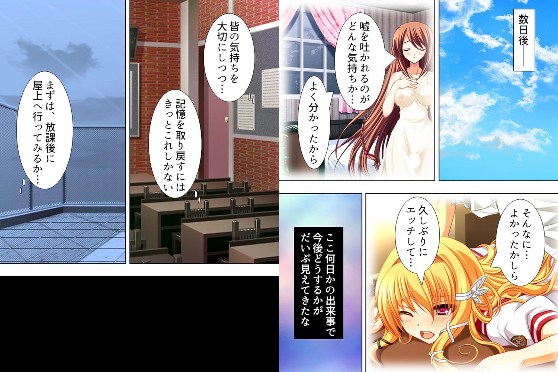 【新装版】嘘吐き少女の極エロ看護 ~私があなたの彼女だよ?~ 第12巻