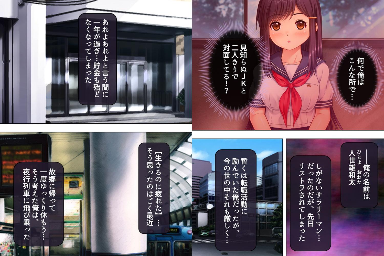 【新装版】無人駅、待合室の女子校生 第1巻