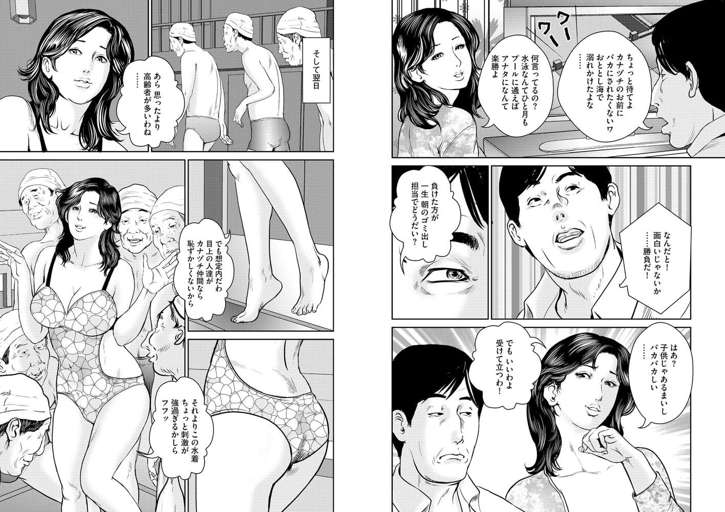 漫画人妻快楽庵 Vol.19