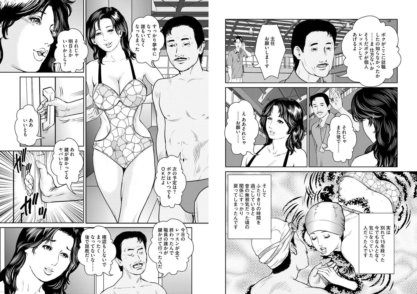 漫画人妻快楽庵