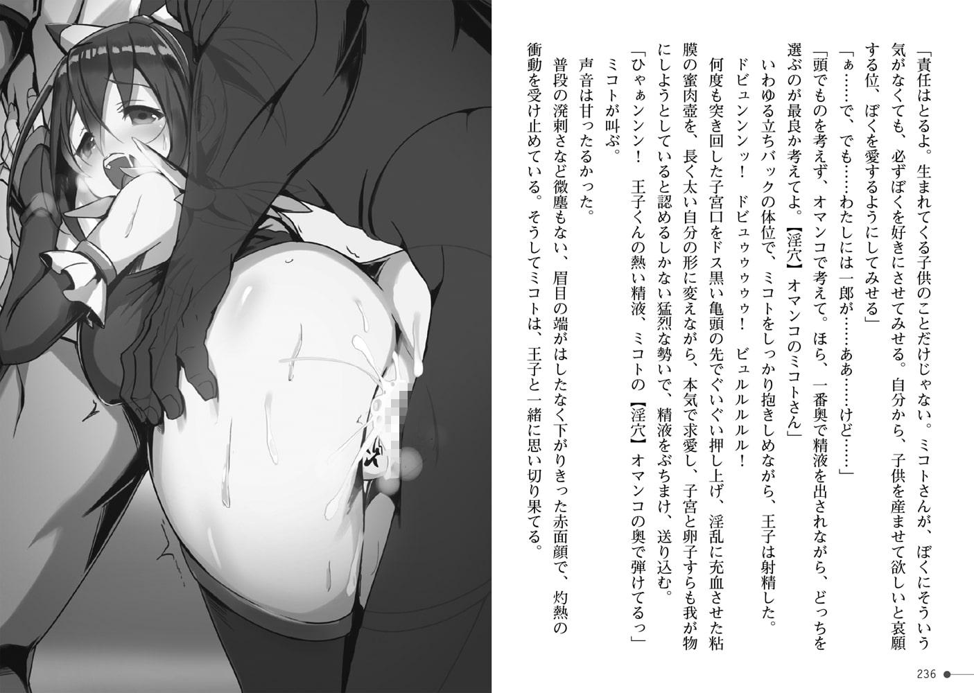 健昂優良ビビッド・ガール 淫らな体育祭で寝取られる淫紋ヒロインのサンプル画像2