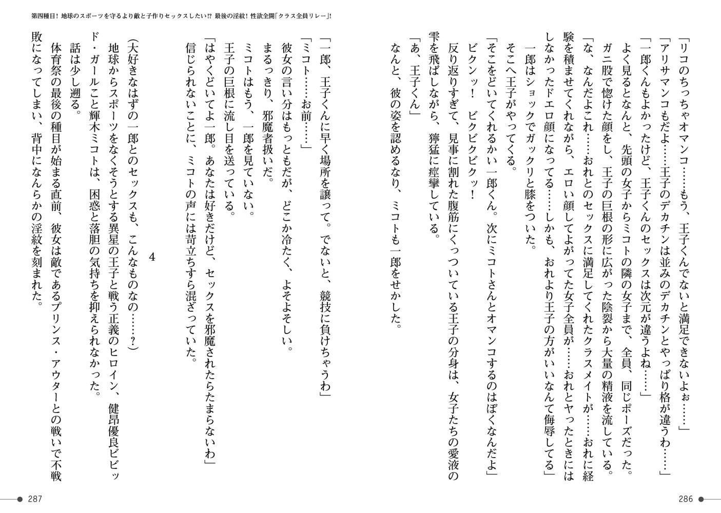 健昂優良ビビッド・ガール 淫らな体育祭で寝取られる淫紋ヒロインのサンプル画像3