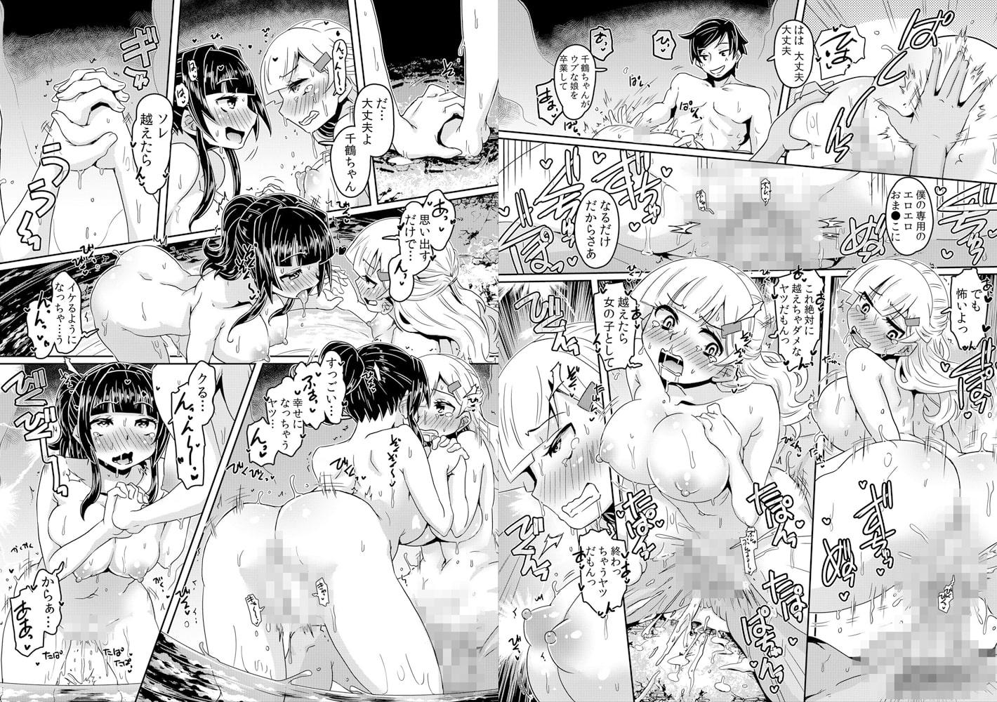 【セット売り】ぬるぬる快感フィットネス~チ●ポの味をカラダで覚える発情JD 3