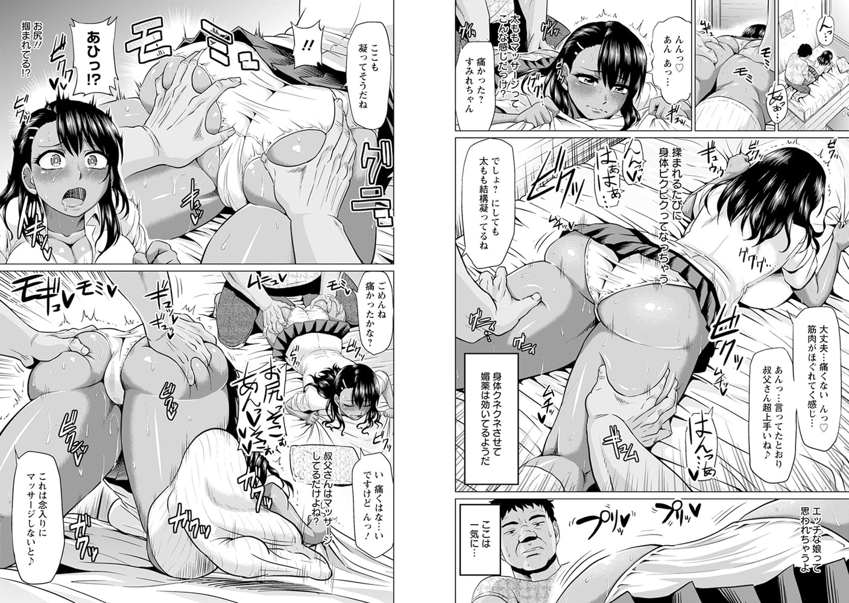エンジェルクラブMEGA Vol.44