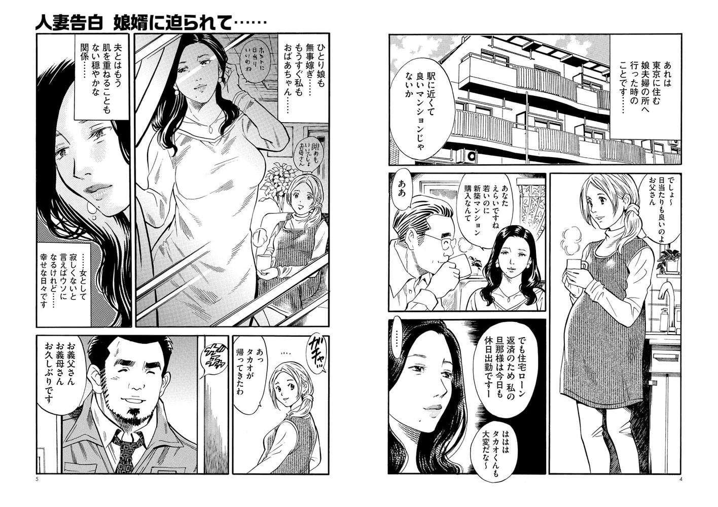 漫画人妻本当にあったHな話 Vol.7