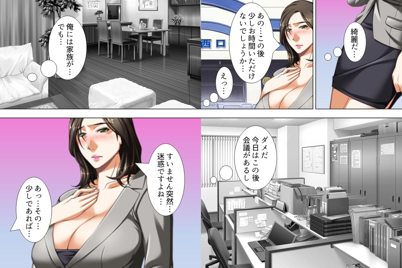【新装版】リーマン・ショック ~爆乳痴女の誘惑~ 第1巻