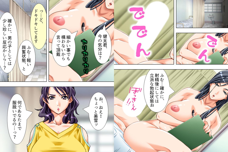 【新装版】生まれ変わったら叔母さん達に襲われた!? 第5巻