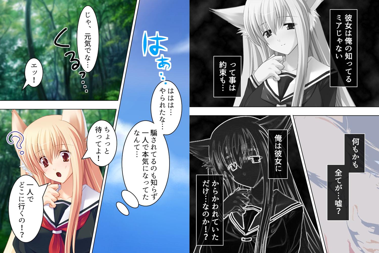 【新装版】発情少女と同棲中 ~キツネの嫁入り編~ 第4巻