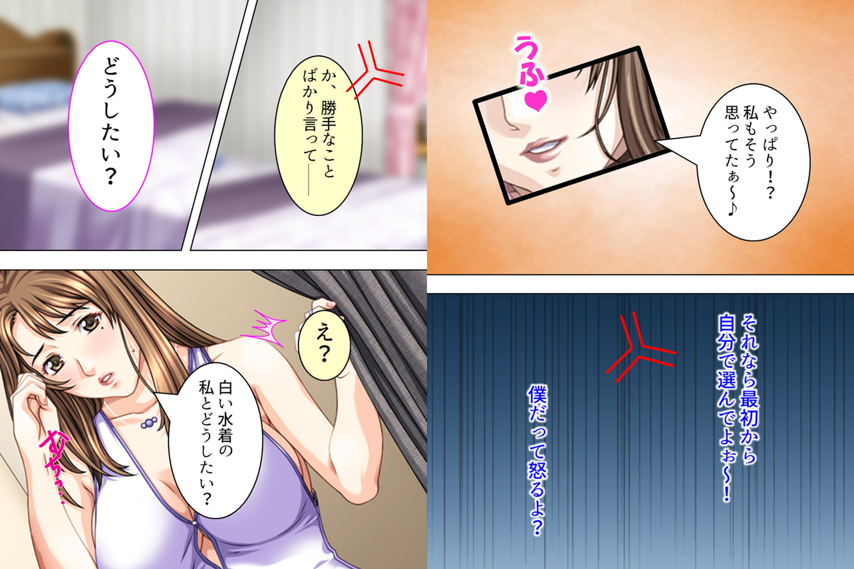 【新装版】お姉ちゃんたちの筆おろし ~一番なんて選べない!~ 第5巻