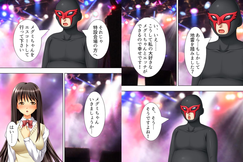 【新装版】ヤレるアイドル!ハメ横女学園 第3巻