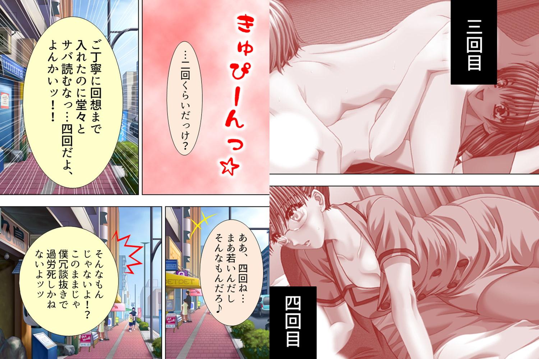 【新装版】エスパーキトー ~超能力でハーレム計画!~ 第4巻