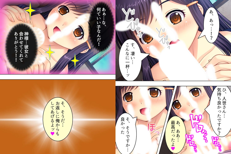【新装版】無人駅、待合室の女子校生 第2巻