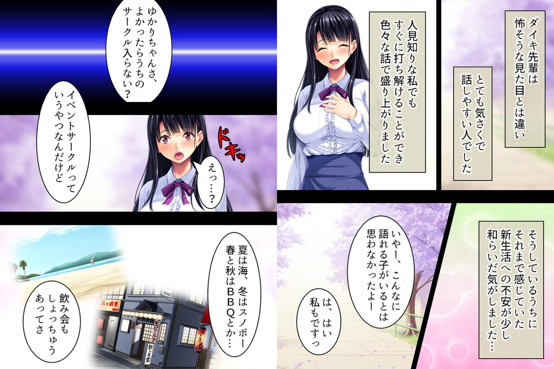 【新装版】上京したての純朴女子がヤリサーの姫に堕ちるまで 第1巻