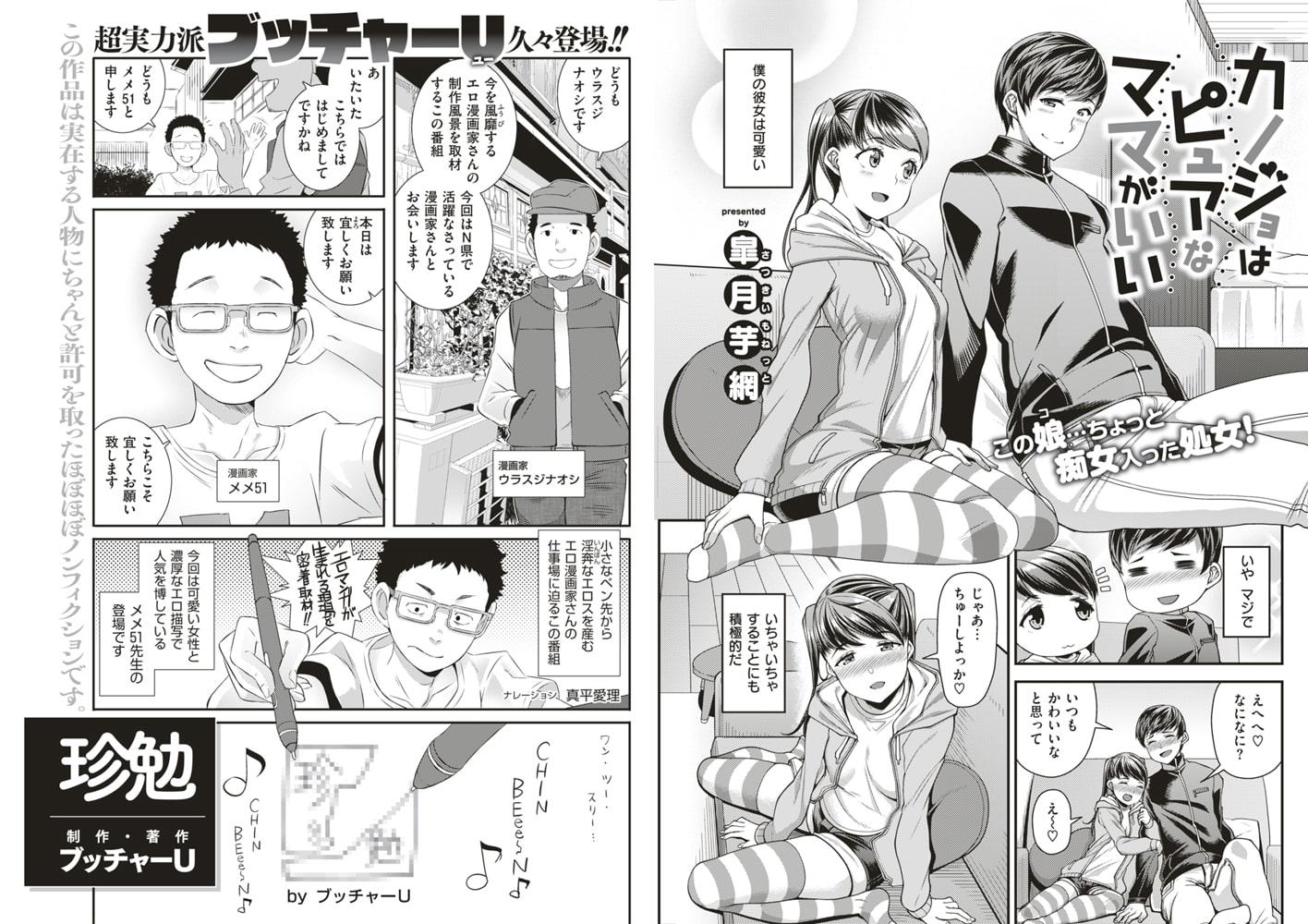 COMIC失楽天 2019年5月号