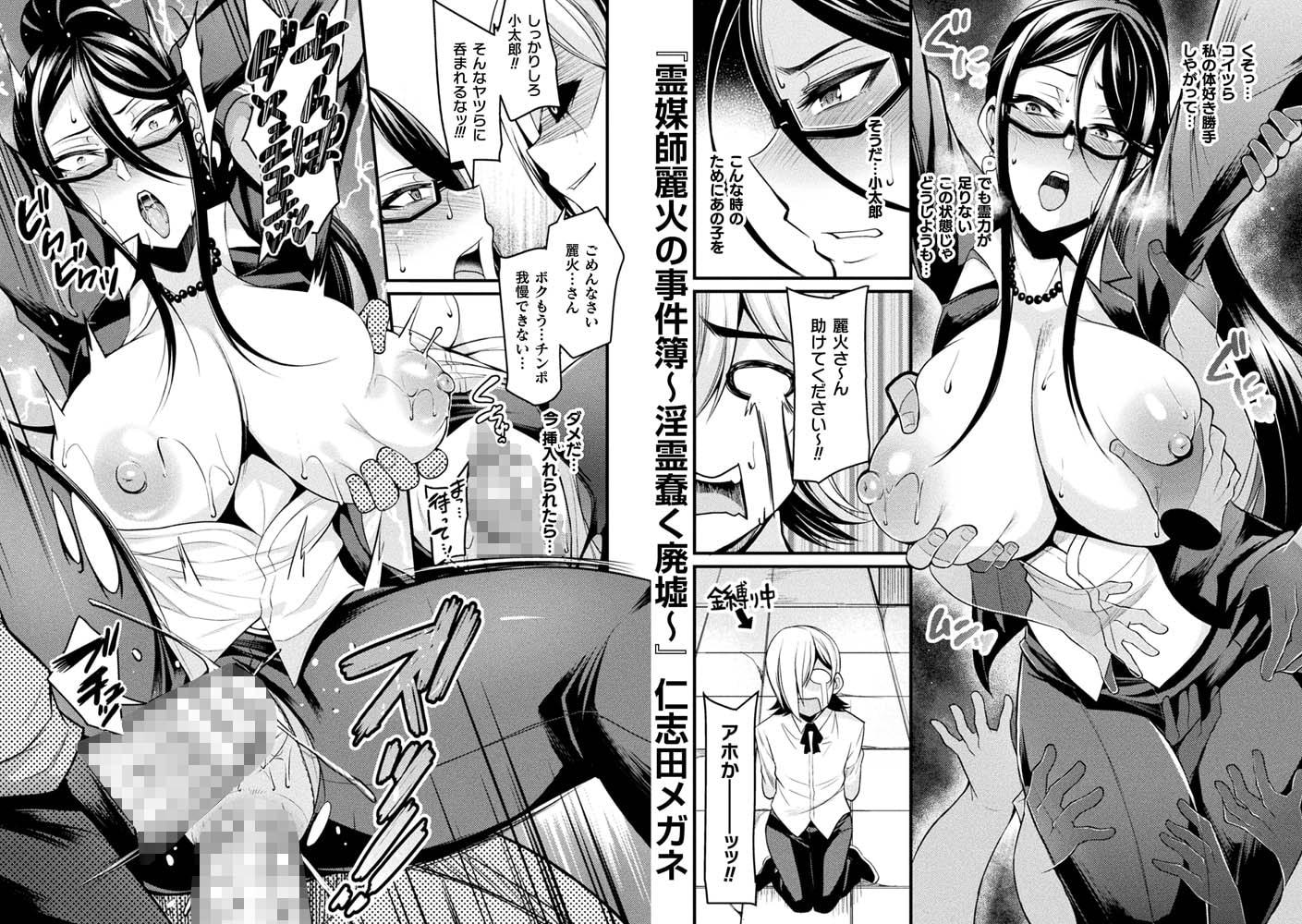敗北乙女エクスタシーVol.16