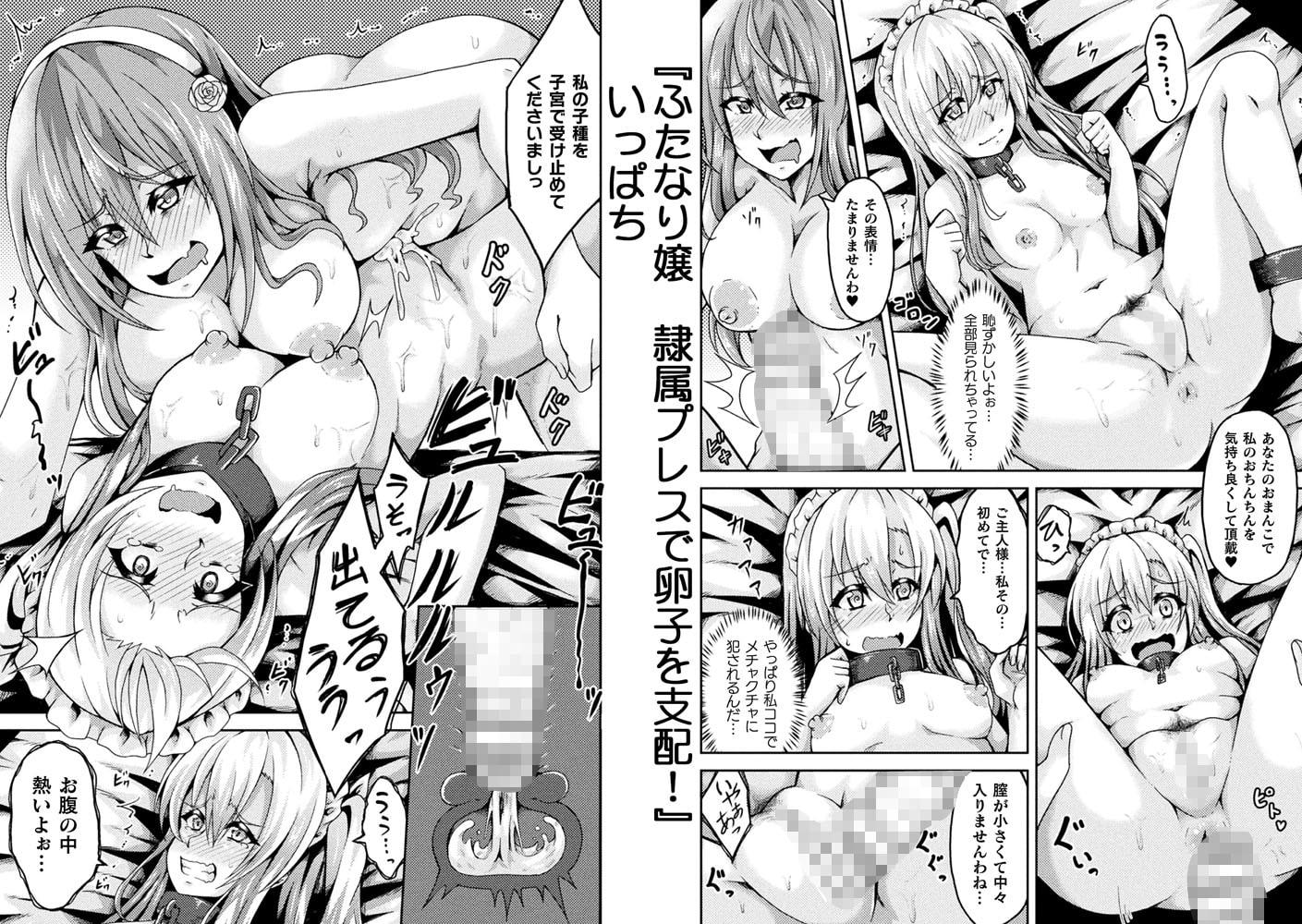 二次元コミックマガジン ふたなりっ娘の種付けプレスで強制孕ませ!Vol.1